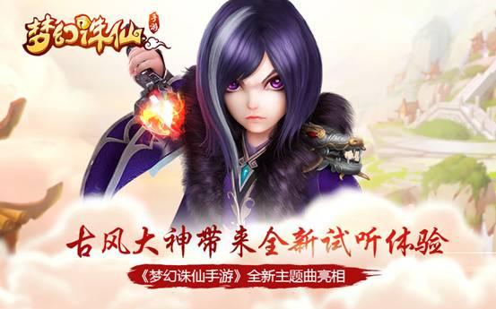 /Users/yeweiliang/Downloads/《梦幻诛仙手游》全新主题曲亮相,古风大神带来全新试听体验 2/图1.jpg