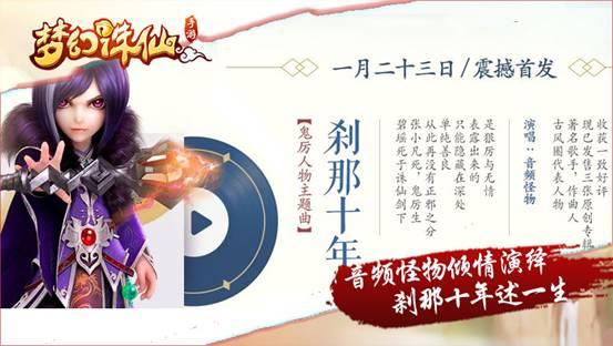 /Users/yeweiliang/Downloads/《梦幻诛仙手游》全新主题曲亮相,古风大神带来全新试听体验 2/图2.jpg