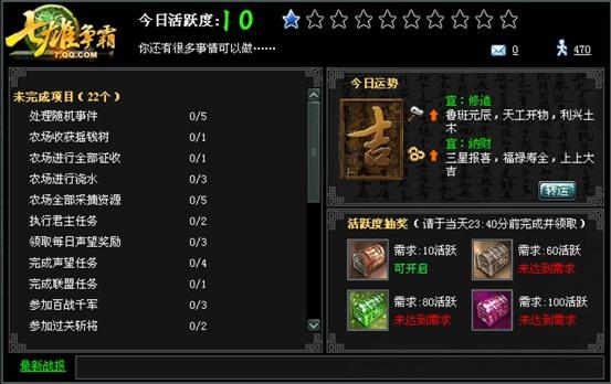 游戏特色 七雄争霸 七雄争霸官方资料站图片