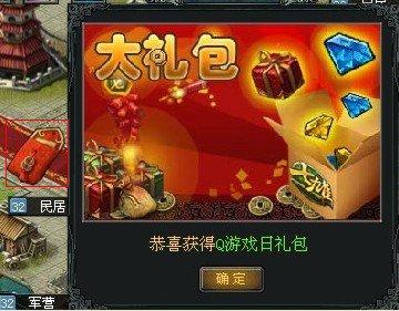 从qq游戏登录七雄 领超值礼包-七雄争霸官方网站-腾讯
