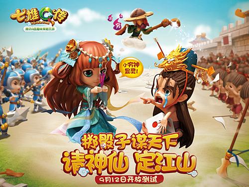 品冠助阵《七雄Q传》今日开测-七雄Q传官方网站-腾讯游戏