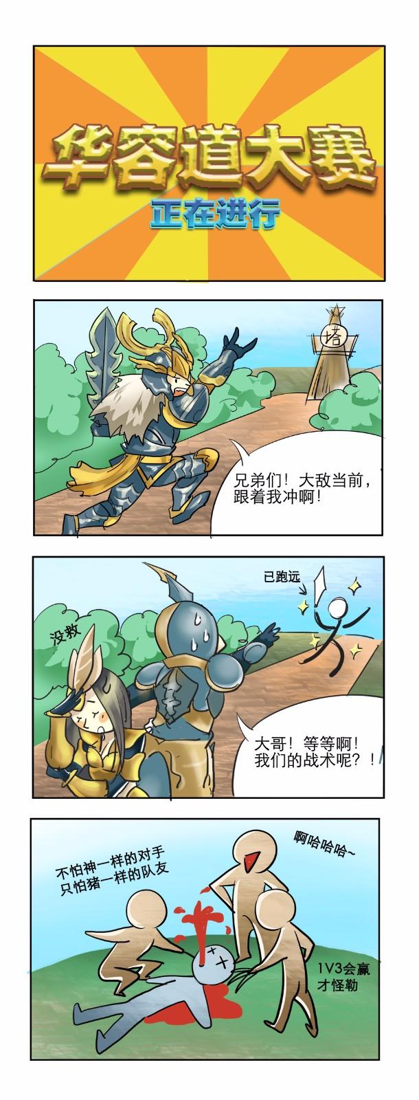 九龙战华容道.jpg