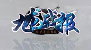 九龙战报vol3冒险模式刷图竞速赛