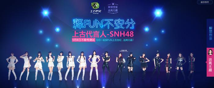SNH48代言上古世纪 9月8日不限号开启