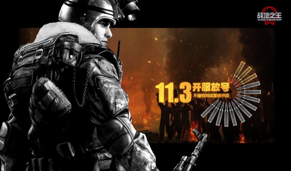 新闻详情-军情中心-战地之王-ava-官方网站-腾讯游戏