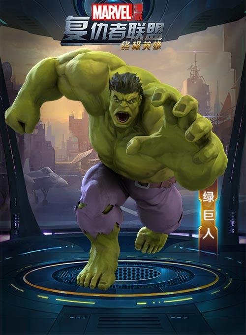 复仇者联盟:终极英雄——英雄介绍之绿巨人