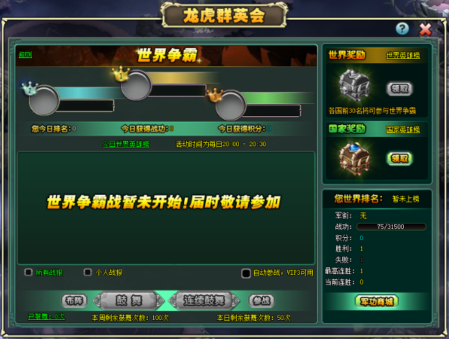龙虎群英会-部落守卫战官方网站-腾讯游戏