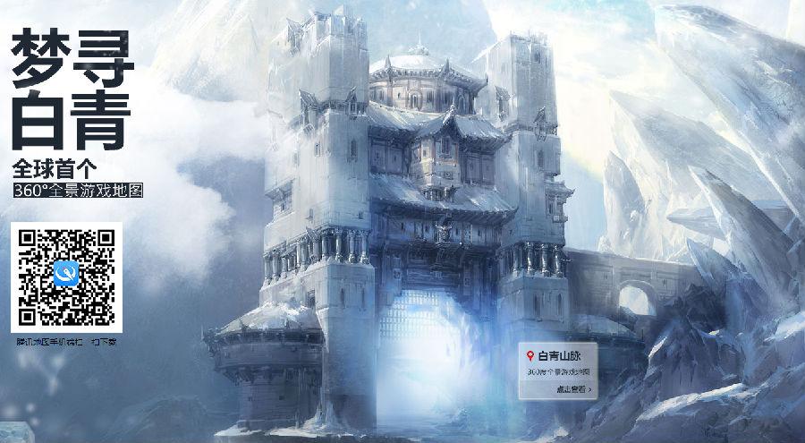 梦寻白青抢先看雪,游戏街景地图上线