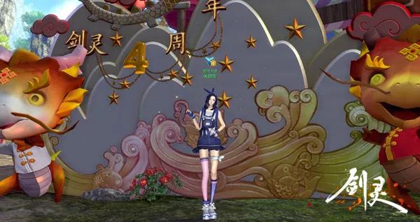 《剑灵》4周年庆典全新主题曲MV发布