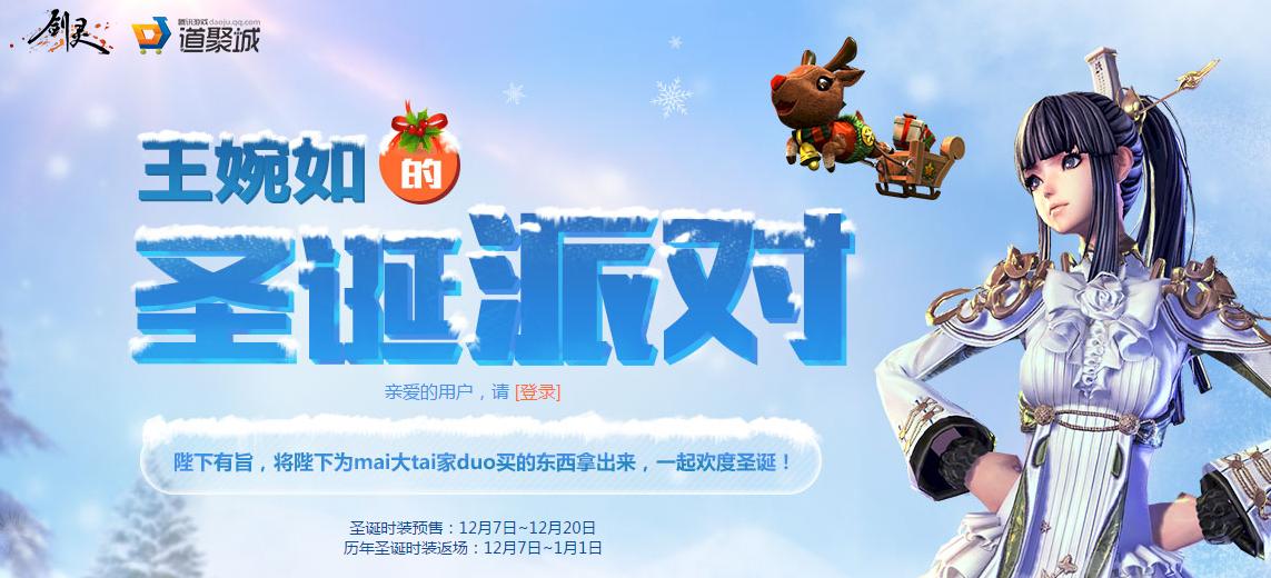 剑灵王婉如的圣诞派对:来自风帝国的圣诞特别福利送上