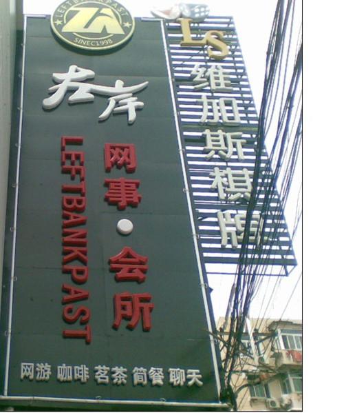【安徽】蓝首届芜湖市巨星电子联盟杯网吧竞技体操教练下凸显图片