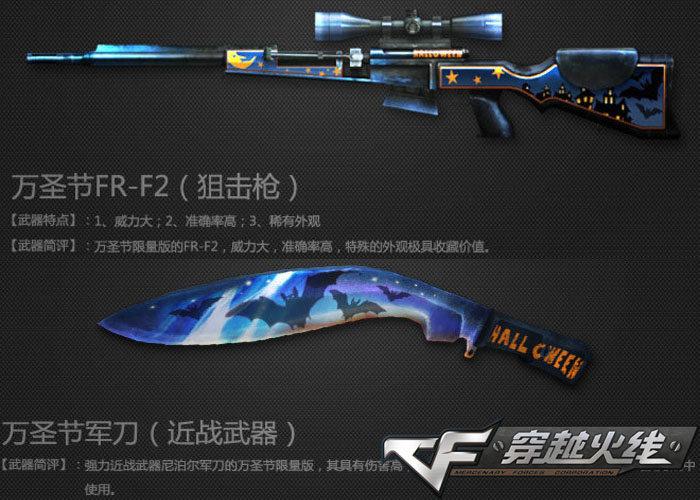 福瑞frf2_fr-f2,军刀——万圣节版