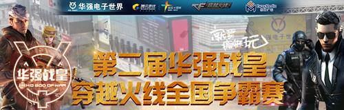 【CF辅助】cf正版辅助交易_cf小图标_穿越火线冰火遗迹科技