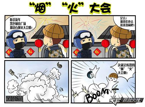 新年漫画集锦搞笑乐不停漫画男胃痛漫画主图片