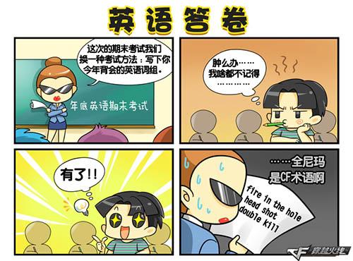 新年漫画集锦搞笑乐不停无翼鸟h漫画图片