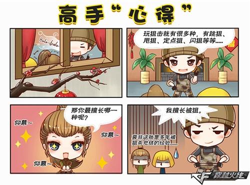新年漫画集锦搞笑乐不停日本的_厕纸漫画图片