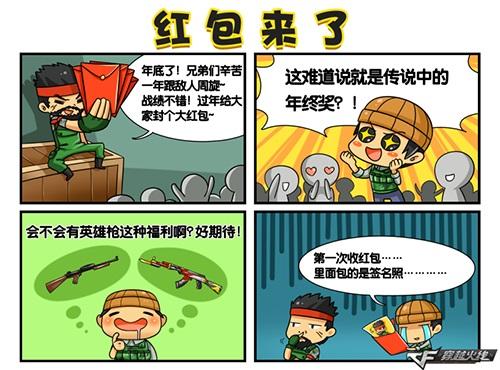 新年漫画集锦搞笑乐不停落差漫画郑星图片