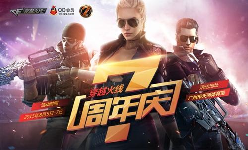 cf7周年庆活动宣传海报