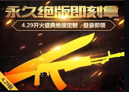 穿越火线枪战王者 CF正版官方手游 官方网站 腾讯游戏