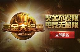 2015-2016赏金大奖赛