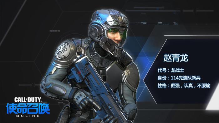 """图4:新角色""""赵青龙"""".jpg"""