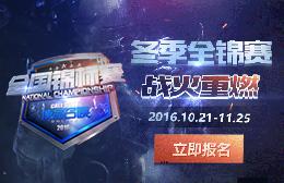 2016全国锦标赛冬季赛