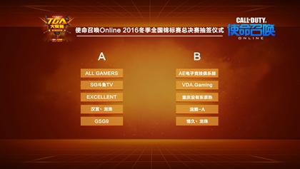 《使命召唤OL》2016冬季全锦赛线下分组抽签公布 2-383.png