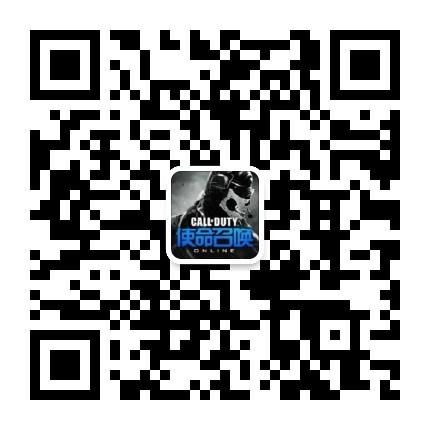 图6:扫码关注《使命召唤Online》官方微信.jpg