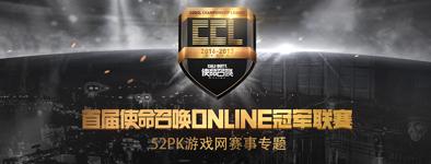 CCL冠军联赛52PK赛事报道专题
