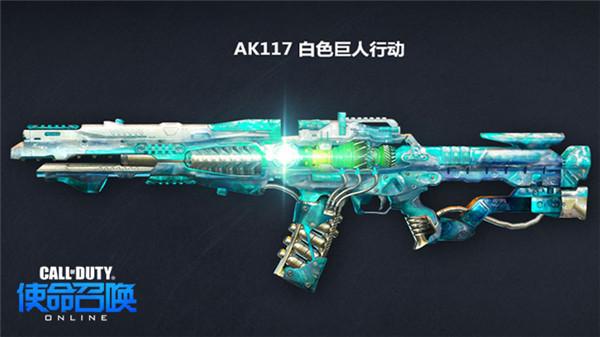 图4:主题武器AK117-白色巨人行动.jpg