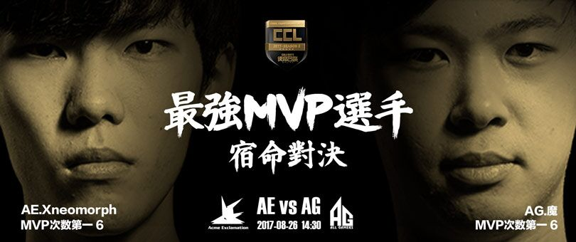 AG VS AE预告.jpg