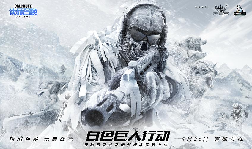 图2-白色巨人行动主题海报.png