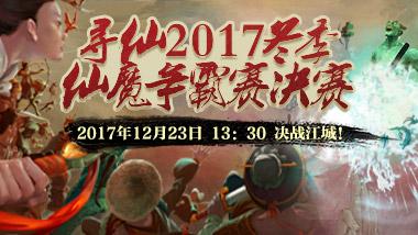新寻仙收看冬季争霸赛决赛喜拿5万QB活动