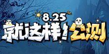 勇者大冒险公测宣传片