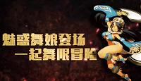 龙之谷手游新版本舞娘魅惑登场,一起舞限冒险吧!