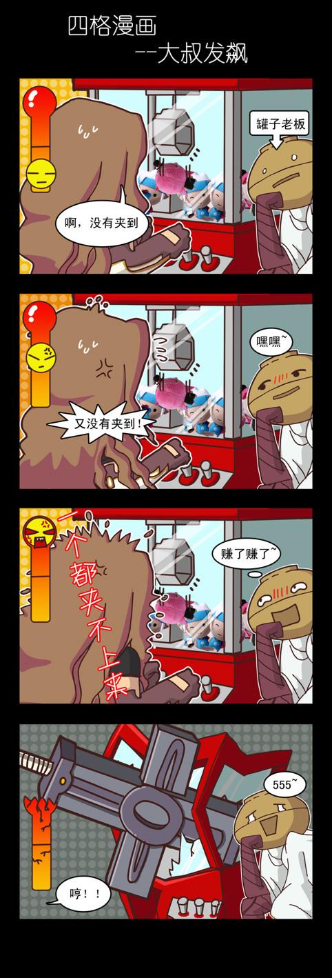 漫画爆笑DNF新年全场同人赏落漫画神图片