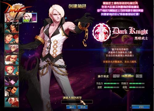 黑暗武士技能解析-地下城与勇士-dnf
