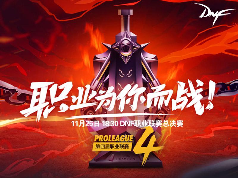 dnf职业联赛四强争锋,谁能成为格斗之王?