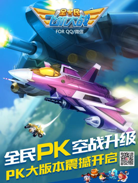 礼包兑换-全民飞机大战-腾讯游戏