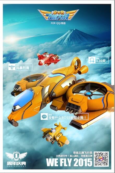 全民飞机大战-腾讯游戏