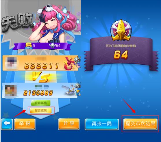 如果玩家仍旧不想提交本次分数可以继续PK,直到对PK成绩满意为止。玩家可以在飞行团PK界面的右上方点击查看详情,再选择挑战记录就可以看到玩家参加过的PK列表了。玩家可以点击查看按钮了解那一场PK的详细情况,选择自己满意的成绩提交即可。