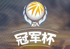 EA冠军杯2016冬季赛