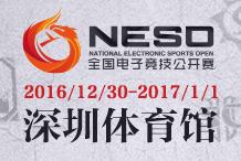2016 NESO全国电子竞技公开赛