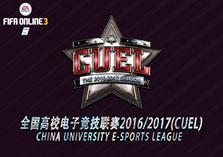 2016-2017 CUEL全国高校电子竞技联赛