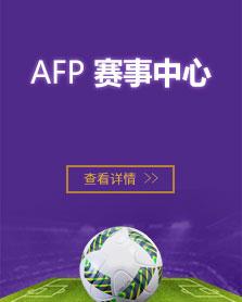 AFP赛事中心