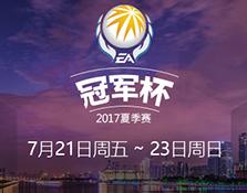 EA冠军杯2017夏季赛