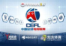 CEFL中国足球电竞联赛
