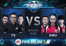 FSL职业联赛第三比赛日 TS VS EMU