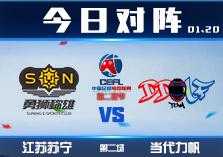 中国足球电竞联赛S2赛季 江苏苏宁VS当代力帆
