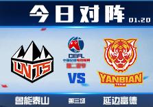 中国足球电竞联赛S2赛季 鲁能泰山VS延边富德